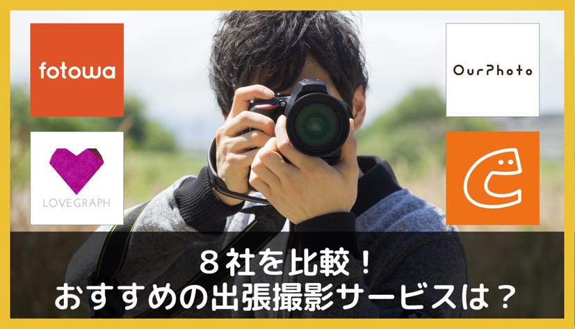 出張撮影を行うカメラマンのイメージ