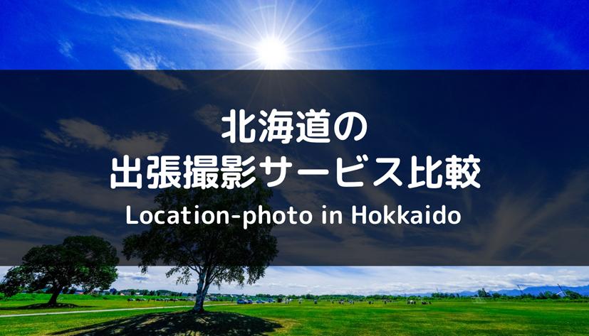 北海道の出張撮影・出張カメラマンサービスを徹底比較!初めての方におすすめ