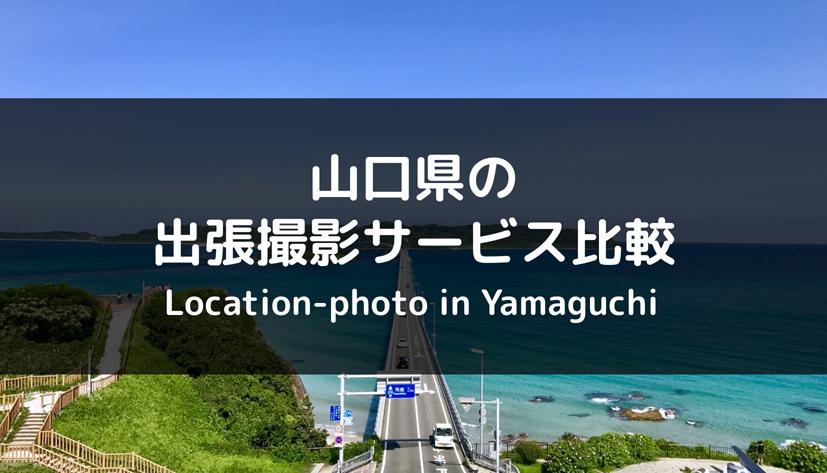 【保存版】山口県のおすすめ出張撮影・出張カメラマンサービス!料金等を徹底比較