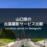 山口県の出張撮影サービス_サムネイル