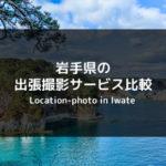 岩手県の出張撮影サービス_サムネイル