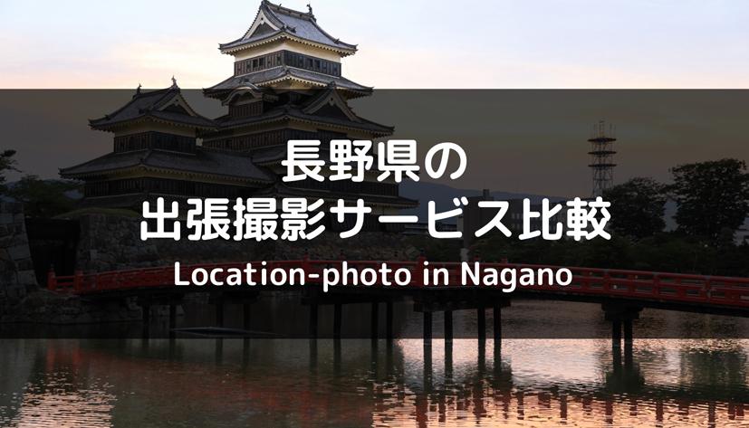 【最新版】長野県のおすすめ出張撮影・出張カメラマンサービスまとめ!各社のサービスを比較