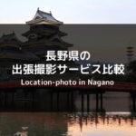 長野県の出張撮影サービス_サムネイル