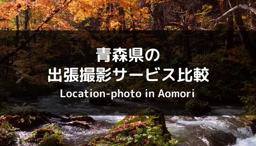 【安いのはどこ?】青森県の出張撮影サービスを徹底比較  おすすめ4社の特徴まとめ