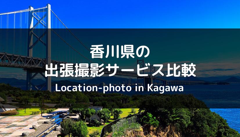 【最新版】香川県で人気のおすすめ出張撮影サービス比較!