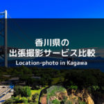 香川県の出張撮影サービス_サムネイル