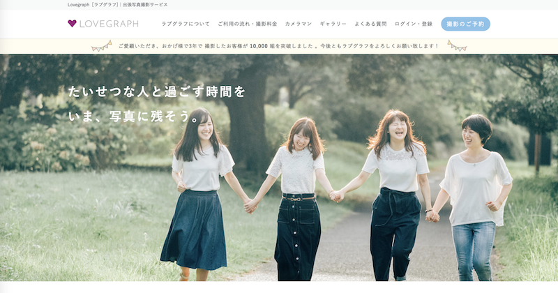 Lovegraphのサイトトップ