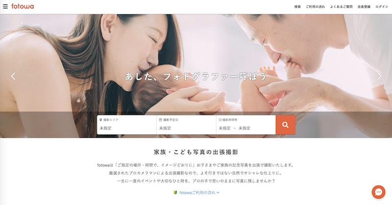 fotowa(フォトワ)のサイトトップ
