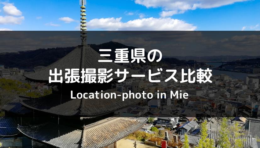 三重県のおすすめ出張撮影・出張カメラマン!費用・オプション・特徴を徹底比較