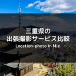 三重県の出張撮影サービス_サムネイル
