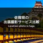 佐賀県の出張撮影サービス比較(サムネ)
