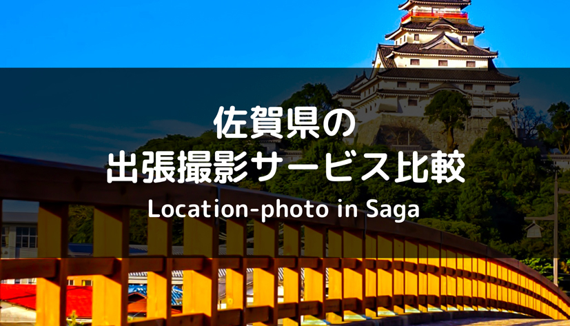 【初めての方のおすすめは?】佐賀県の出張撮影・出張カメラマンを比較してみた!