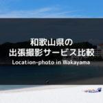 和歌山県の出張撮影 比較(サムネ)