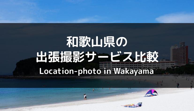 【料金比較】和歌山県の出張撮影(出張カメラマン) おすすめ4社を紹介