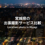 宮城県の出張撮影サービス比較 (サムネ)