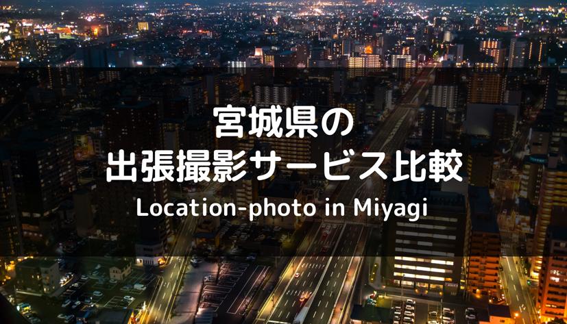 【格安は?】宮城県でおすすめ出張撮影サービスを比較!出張カメラマンを呼ぼう
