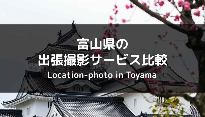 【格安は?】富山県の出張撮影(出張カメラマン)は、どこがおすすめ?サービス徹底比較してみた