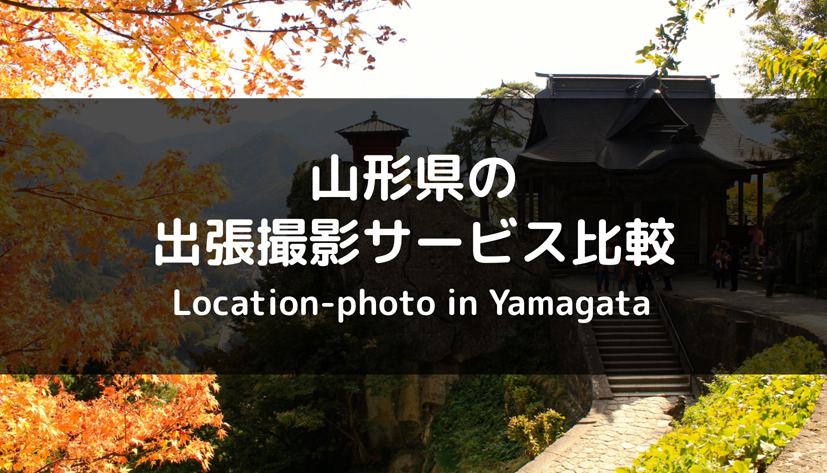 山形県の出張撮影サービス