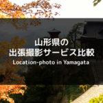 山形県の出張撮影サービス_サムネイル