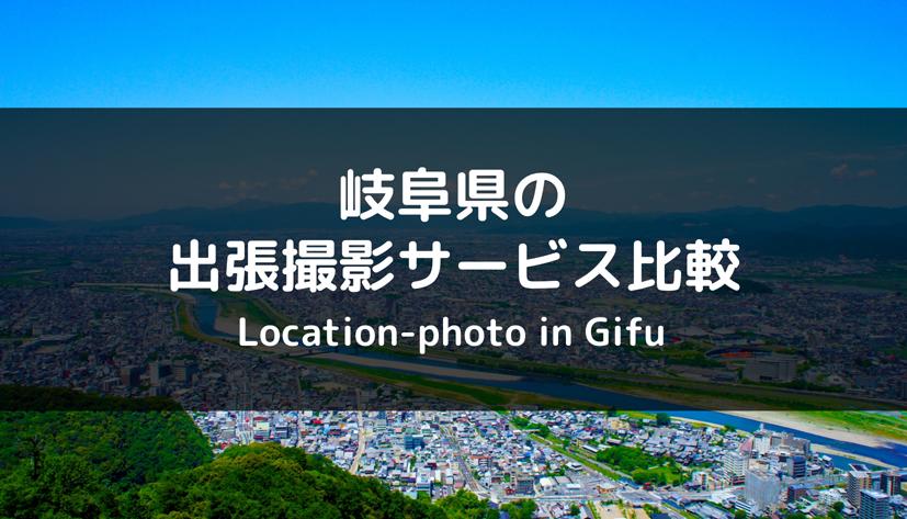 岐阜県の出張撮影(出張カメラマン)サービス 注目の4社を徹底比較