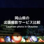 岡山県の出張撮影(サムネ)