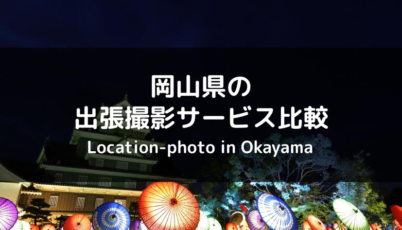 【徹底比較】岡山県で人気の出張撮影(出張カメラマン)サービス 4選