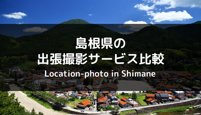 島根県出張撮影サービス比較