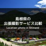 島根県出張撮影サービス比較_サムネイル