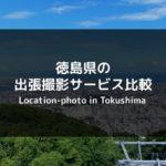 徳島県のカメラマン(サムネ)