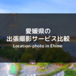 愛媛県の出張撮影サービス比較_サムネイル