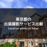 東京タワーと夜景(サムネ)
