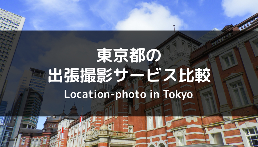 【2020年】東京都内の出張撮影(出張カメラマン)サービスを徹底比較 【おすすめは?】