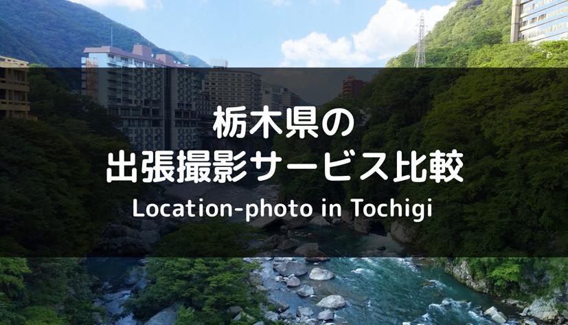 【おすすめ】栃木県の出張撮影・出張カメラマンサービスを徹底比較!
