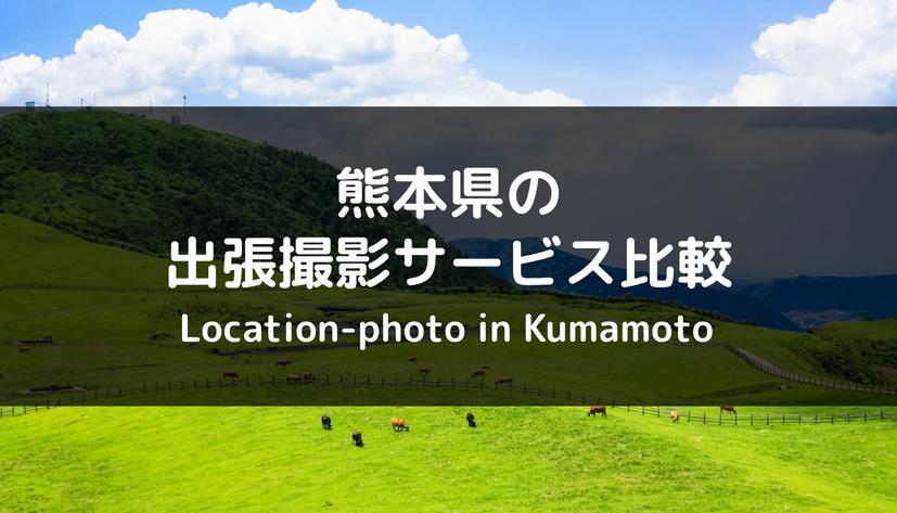 【完全版】熊本県で人気の出張撮影(出張カメラマン)サービス一覧