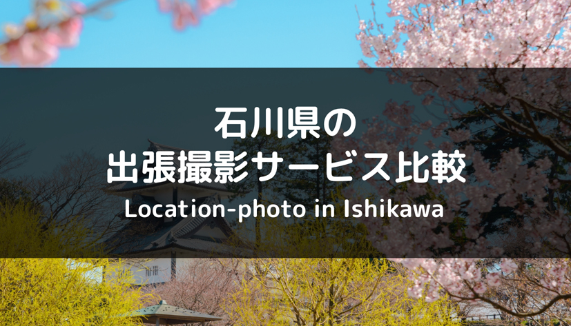 石川県でおすすめの出張撮影・出張カメラマンサービスとは? | 厳選まとめ