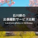石川県の出張撮影サービス_サムネイル