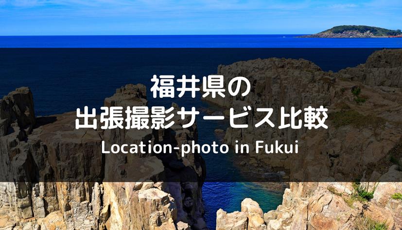 【サービス比較】福井県で出張撮影(出張カメラマン)を楽しもう!