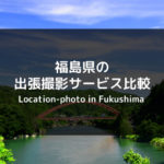 福島県の出張撮影 比較 (サムネ)