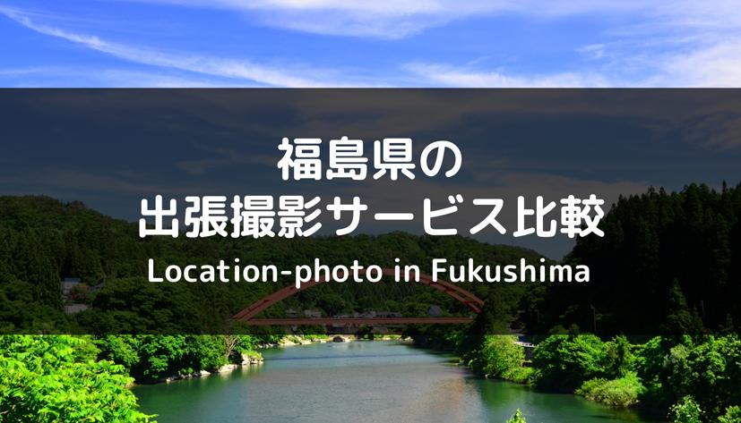 福島県の出張撮影 比較