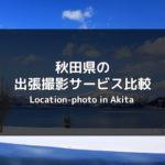 秋田県の出張撮影サービス_比較