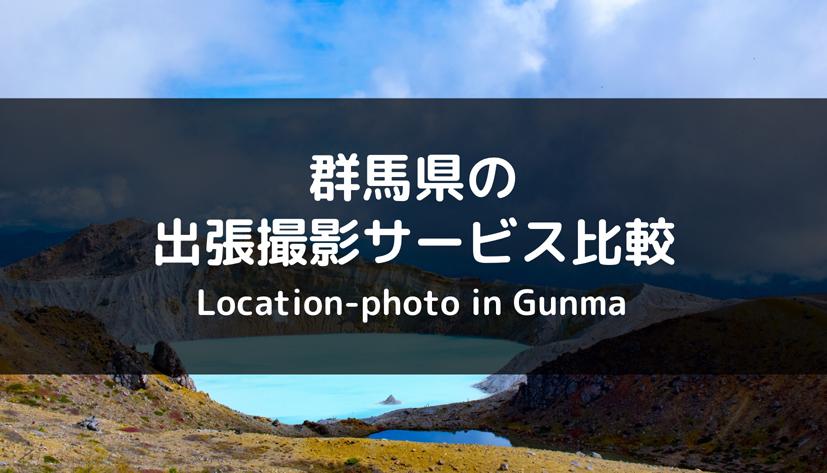 【最新版】群馬県で出張撮影(出張カメラマン)サービスを比較!