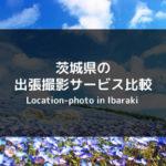 茨城県の出張撮影サービス_サムネイル