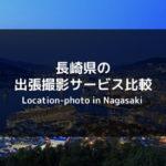 長崎県の出張撮影サービス_サムネイル