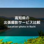 高知県の出張撮影サービス比較(サムネ)