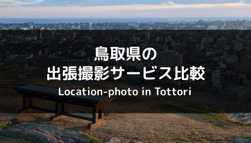 鳥取県の出張撮影サービス