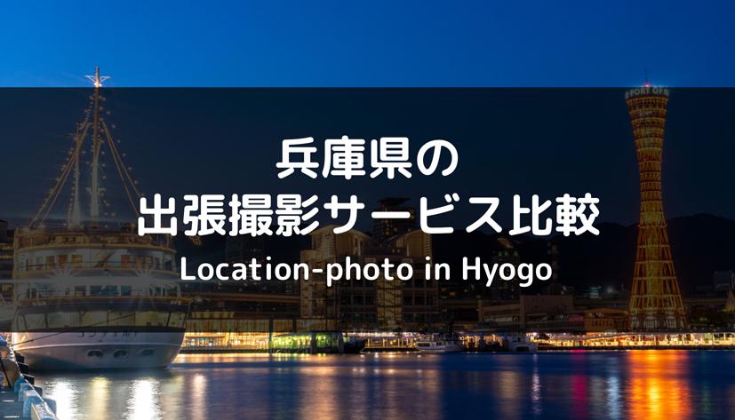 兵庫県の出張撮影・出張カメラマン4社のサービスを徹底比較!〜料金・サービス等〜
