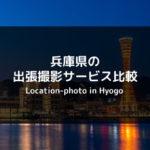 兵庫県の出張撮影サービス_サムネイル
