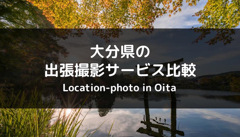 【徹底比較】大分県のおすすめ出張撮影・出張カメラマンサービス4社を比較しました!