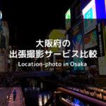 大阪の出張撮影(サムネ)
