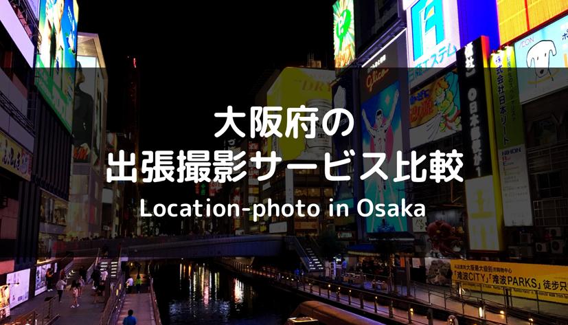 大阪府でおすすめの出張撮影・出張カメラマンサービス8社を比較【相場は?】